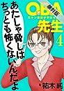 OBA先生 4 元ヤン教師が学校を救う!【期間限定 無料お試し版】