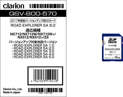 クラリオン Clarion Clarion クラリオン SDナビバージョンアップ ROAD EXPLORER SA6.0 QSV-800-570