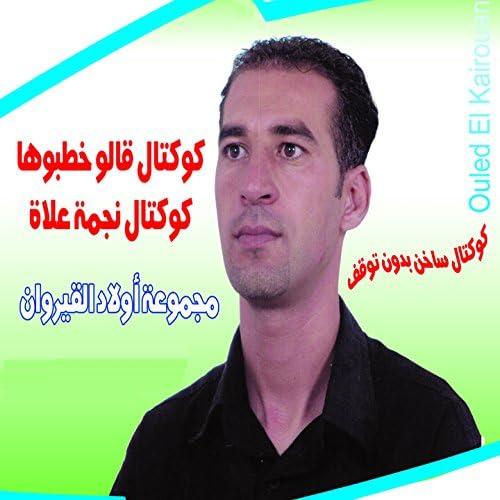 Ouled El Kairouan