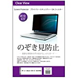 メディアカバーマーケット HP EliteBook 830 G7 2020年版 [13.3インチ(1920x1080)] 機種用 【プライバシーフィルター】 左右からの覗き見を防止 ブルーライトカット