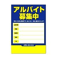 ポスター 【アルバイト募集中】 アルバイト募集用 青色 パウチラミネート (A1サイズ)