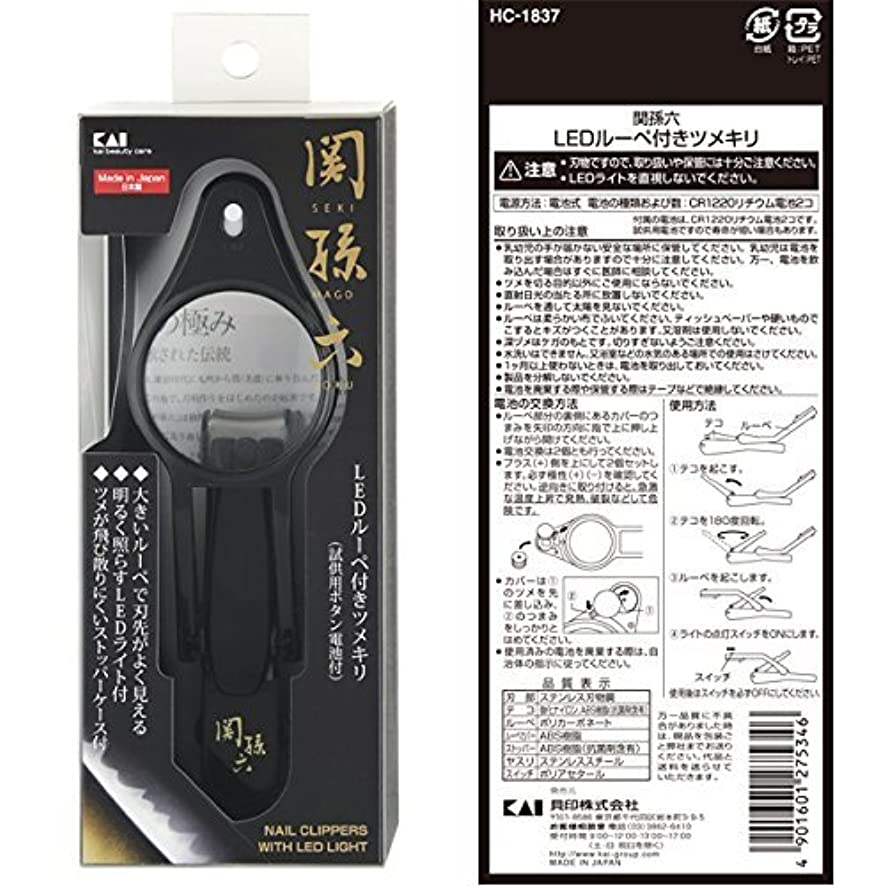 避ける合図避ける貝印 関孫六 LEDルーペ付きツメキリ HC1837