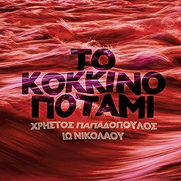 To Kokkino Potami (Live)