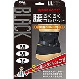 山田式 ブラック 腰らくらくコルセット 骨盤ベルト付 腰用 LLサイズ (ウエスト100~115cm/ヒップ100~120cm) 黒