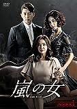 嵐の女 DVD-BOX1[DVD]