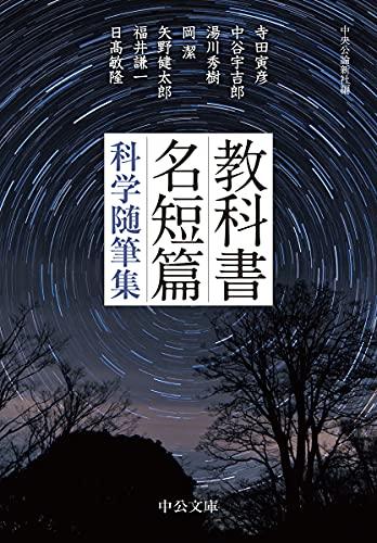 教科書名短篇-科学随筆集 (中公文庫 ち 8-10)