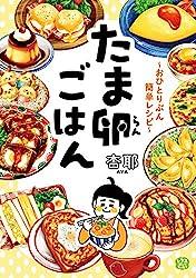 たま卵ごはん〜おひとりぶん簡単レシピ〜 (コミックエッセイ)