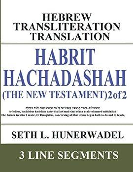 Paperback Habrit Hachadashah (The New Testament) 2 of 2: Hebrew Transliteration Translation: Acts, Romans, 12 Corinthians, Galatians, Ephesians, Philippians, ... Books: Hebrew Transliteration Translation) Book
