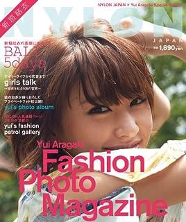 新垣結衣 写真集『yui aragaki ファッションフォトマガジン』NYLON JAPAN