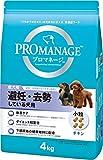 プロマネージ 避妊・去勢している犬用 成犬用 4kg
