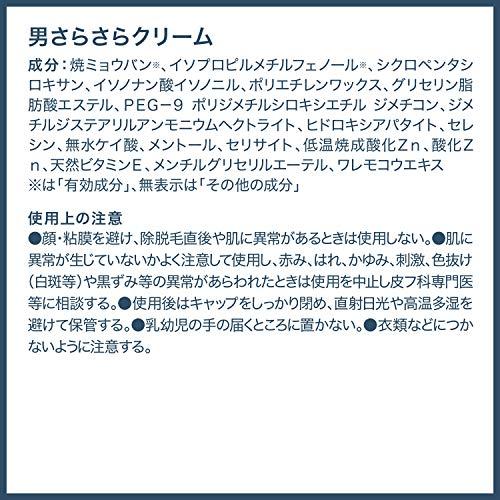 【医薬部外品】デオナチュレ男さらさらクリーム男性用ワキ用直ヌリ制汗剤クリーム1個45グラム(x1)