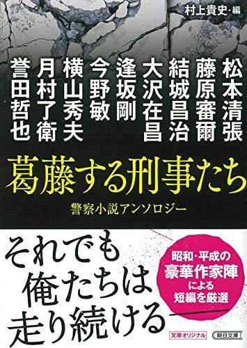 [画像:『葛藤する刑事たち』傑作警察小説アンソロジー (朝日文庫)]