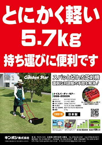 キンボシ『手動式芝刈り機ナイスバーディーモアーDX(GSB-2000NDX)』
