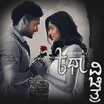 Kathah Vichitrah (Original Motion Picture Soundtrack)