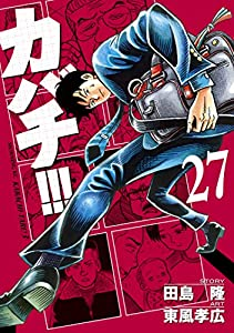 カバチ!!! -カバチタレ!3-(27) (モーニングコミックス)