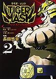 TIGER MASK -シャドウ・オブ・ジャスティス-(2)<完> (ヤンマガKCスペシャル)