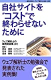 Case study collection of web analytics consultants vol-37 (Japanese Edition)