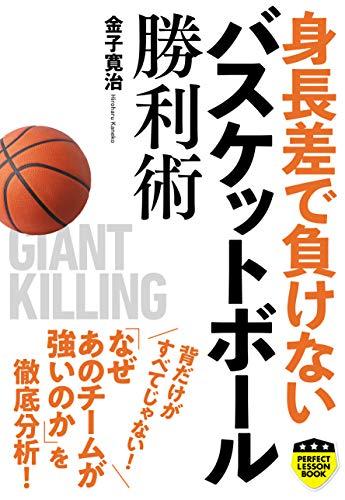 身長差で負けない バスケットボール勝利術 (PERFECT LESSON BOOK)