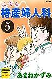 こちら椿産婦人科 (5) (ぶんか社コミックス)