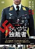 ちいさな独裁者[DVD]