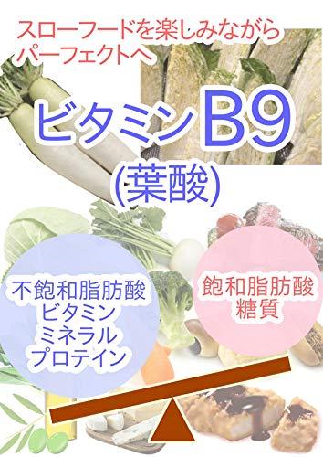 ビタミンB9 葉酸 〜スローフードを楽しみながらパーフェクトへ〜