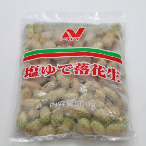 【業務用】ニチレイ 塩ゆで落花生 500g