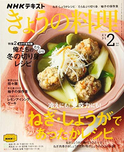 NHKテキストきょうの料理 2021年 02 月号 [雑誌]