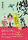 funny fairytale the truth about the story you can tell now (japanese edition)