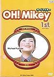 オー!マイキー OH!Mikey [レンタル落ち] (全8巻セット) [マーケットプレイス DVDセット]