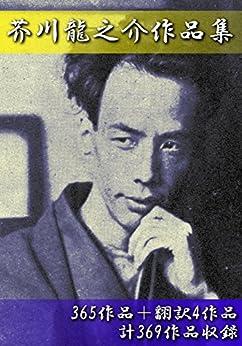 AkutagawaRyunosuke Sakuhinshuu 365sakuhin Honyaku4sakuhin Kei369sakuhinShuuroku (Japanese Edition) by [Ryunosuke Akutagawa, Theophile Gautier, William Butler Yeats, Anatole France]