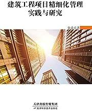 建筑工程项目精细化管理实践与研究 (Chinese Edition)