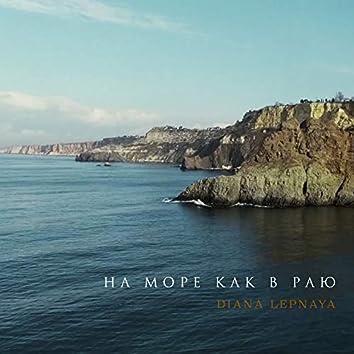 На Море как в Раю