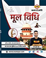 Mool Vidhi for UPSI, MPSI, Rajasthan SI and Other State Police Exams
