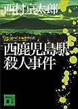 西鹿児島駅殺人事件 (講談社文庫)