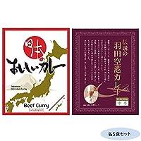 日本のおいしいカレー ビーフカレー&伝説の羽田空港カレー 各5食セット