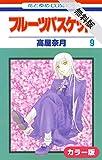 [カラー版]フルーツバスケット【期間限定無料版】 9 (花とゆめコミックス)