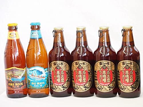 ハワイコナビール飲み比べ6本セット(名古屋赤味噌ラガー ビッグウェーブ・ゴールデンエール ファイヤーロック) 330ml×4本 355ml×2本