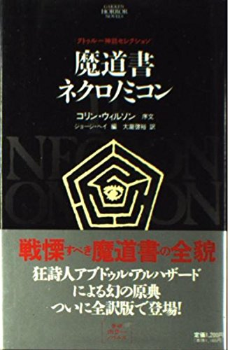 魔道書ネクロノミコン (学研ホラーノベルズ)の詳細を見る