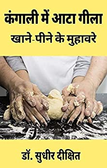 कंगाली में आटा गीला: खाने-पीने के मुहावरे (Hindi Edition) by [Dr. Sudhir Dixit]