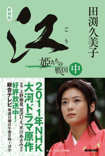 新装版 江(ごう) 姫たちの戦国 中 - 田渕 久美子