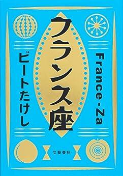 [ビート たけし]のフランス座 (文春e-book)