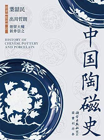 中国陶磁史