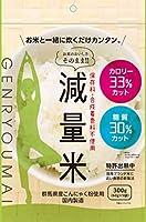 ブランド米に近い食感のこんにゃく米 減量米 (保存料・合成着色料不使用)《特許出願中》