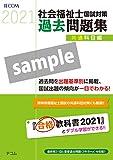 社会福祉士国試対策過去問題集2021【共通科目編】 (合格シリーズ)