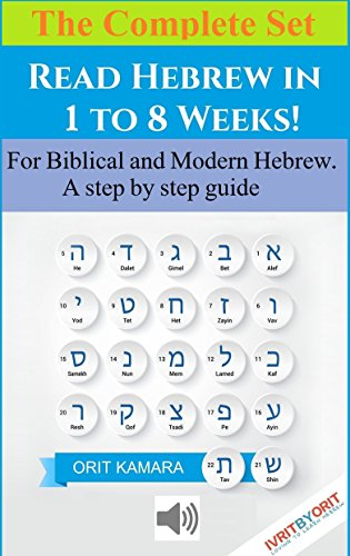 Learn to Read Hebrew in 1 to 8 weeks! The Complete Set: For Biblical and Modern Hebrew - A step by step guide including Audio for learning and teaching ... letters and vowels. (English Edition)