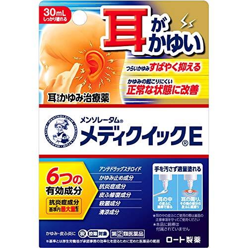【指定第2類医薬品】メンソレータムメディクイックE 30mL ※セルフメディケーション税制対象商品