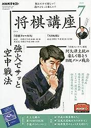 NHK将棋講座 2020年 07 月号 [雑誌]