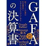 GAFAの決算書 超エリート企業の利益構造とビジネスモデルがつかめる
