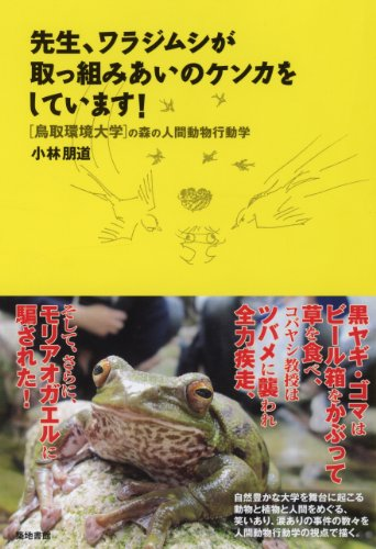 先生、ワラジムシが取っ組みあいのケンカをしています!: 鳥取環境大学の森の人間動物行動学の詳細を見る