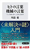 ヒトの言葉 機械の言葉 「人工知能と話す」以前の言語学 (角川新書)